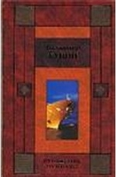 Владимир Кунин: Путешествие на тот свет