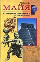 Майкл Ко: Майя. Исчезнувшая цивилизация: легенды и факты