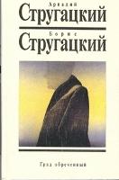 Аркадий и Борис Стругацкие: Град обреченный