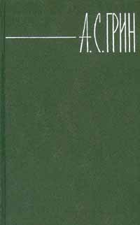 Александр Грин: Собрание сочинений в 6 томах. Том 4