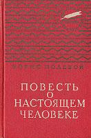 Борис Полевой: Повесть о настоящем человеке