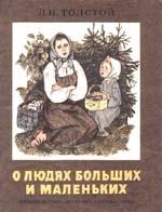 Лев Толстой: О людях больших и маленьких