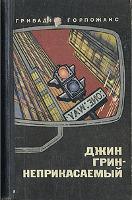 Гривадий Горпожакс: Джин Грин - неприкасаемый