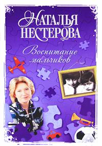 Наталья Нестерова: Воспитание мальчиков