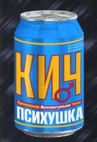 Леонид Девятых: Психушка