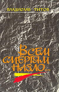 Владислав Титов: Всем смертям назло