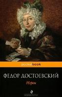 Федор Достоевский: Игрок
